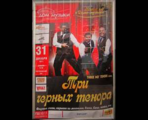 "Poster advertising the New Year's Eve 2011 show.  There's no equivalent for ""Mo'"" in Russian so the title reads:  Three black tenors""."